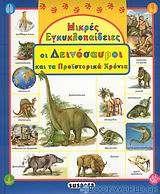Οι δεινόσαυροι και τα προϊστορικά χρόνια