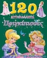 120 αυτοκόλλητα, Πριγκίπισσες