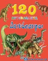 120 αυτοκόλλητα, Δεινόσαυροι