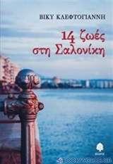 14 ζωές στη Σαλονίκη