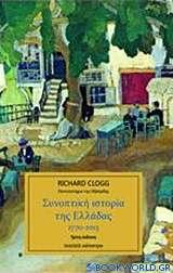 Συνοπτική ιστορία της Ελλάδας 1770-2013