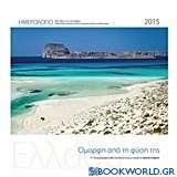 Ελλάδα, όμορφη από τη φύση της: Ημερολόγιο 2015