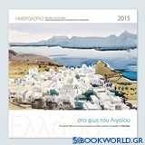 Ελλάδα, στο φως του Αιγαίου: Ημερολόγιο 2015