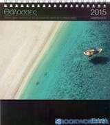 Θάλασσες: Ημερολόγιο 2015