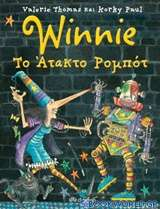Winnie Το άτακτο ρομπότ