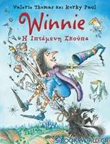 Winnie Η ιπτάμενη σκούπα