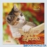 Αγαπώ ένα γατάκι: Ημερολόγιο 2015
