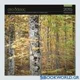 Στο δάσος: Ημερολόγιο 2015
