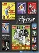 12 αφίσες από τον παλιό ελληνικό κινηματογράφο: Ημερολόγιο 2015
