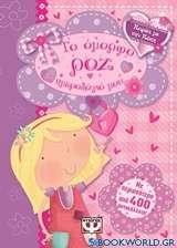 Το όμορφο ροζ ημερολόγιό μου