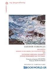 Θάλασσα: Δοκίμιο για μια θεωρία της γενετήσιας ζωής. Σύγχυση γλωσσών ανάμεσα στους ενήλικες και το παιδί
