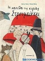 Τα καπέλα της κυρίας Στρουμπίνσκι