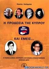 Η προδοσία της Κύπρου και εμείς...