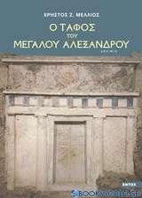 O τάφος του Μεγάλου Αλεξάνδρου