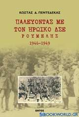 Παλεύοντας με τον ηρωικό Δ.Σ.Ε. Ρούμελης 1946 - 1949