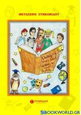 Challenging Primary School Children to Learn English