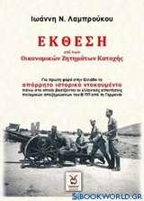 Έκθεση επί των οικονομικών ζητημάτων Κατοχής