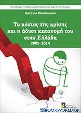 Το κόστος της κρίσης και η άδικη κατανομή του στην Ελλάδα