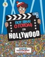 Πού είναι ο Γουόλι; Στο Hollywood