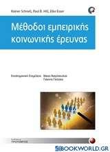 Μέθοδοι εμπειρικής κοινωνικής έρευνας