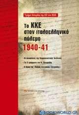 Το ΚΚΕ στον ιταλοελληνικό πόλεμο 1940-41