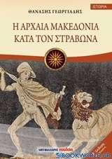 Η αρχαία Μακεδονία κατά τον Στράβωνα