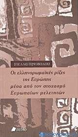 Οι ελληνορωμαΐκές ρίζες της Ευρώπης μέσα από τον στοχασμό ευρωπαίων μελετητών