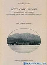 Θεσσαλονίκη 1863-1873, Οι παλαιότερες φωτογραφίες