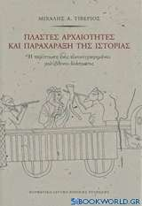 Πλαστές αρχαιότητες και παραχάραξη της ιστορίας