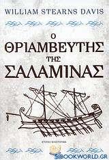 Ο θριαμβευτής της Σαλαμίνας
