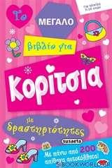 Το μεγάλο βιβλίο για κορίτσια με δραστηριότητες