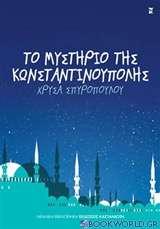 Το μυστήριο της Κωνσταντινούπολης