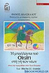 Η μπαλλάντα του Oisin στη γη των νέων όπως την αφηγήθηκε στον Άγιο Πατρίκιο