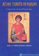 Άγιος Παντελεήμων ο ιαματικός και μεγαλομάρτυρας