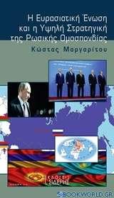 Η Ευρασιατική Ένωση και η υψηλή στρατηγική της ρωσικής ομοσπονδίας