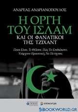 Η οργή του Ισλάμ και οι φανατικοί της Τζιχάντ