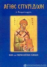 Άγιος Σπυρίδων ο θαυματουργός