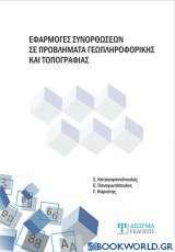 Εφαρμογές συνορθώσεων σε προβλήματα γεωπληροφορικής και τοπογραφίας
