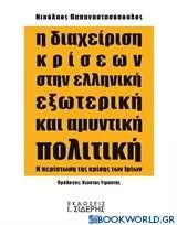 Η διαχείριση κρίσεων στην ελληνική εξωτερική και αμυντική πολιτική