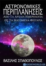 Αστρονομικές περιπλανήσεις