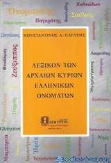 Λεξικόν των αρχαίων κύριων ελληνικών ονομάτων