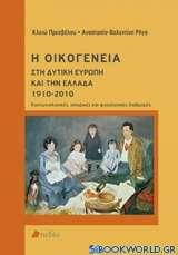 Η οικογένεια στη δυτική Ευρώπη και την Ελλάδα 1910-2010