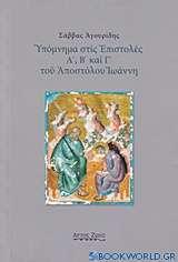 Υπόμνημα στις επιστολές Α΄, Β΄ και Γ΄ του Αποστόλου Ιωάννη