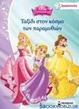 Disney Πριγκίπισσα: Ταξίδι στον κόσμο των παραμυθιών