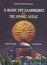 Ο ήλιος του ελληνισμού και της ορθής δόξας