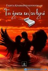 Του έρωτα και του βοριά