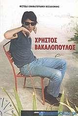 Χρήστος Βακαλόπουλος