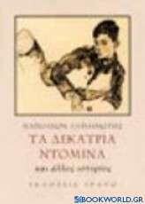 Τα δεκατρία ντόμινα και άλλες ιστορίες