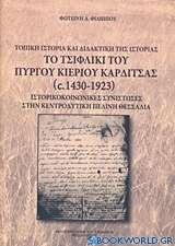 Το τσιφλίκι του πύργου Κιερίου Καρδίτσας (1430-1923)