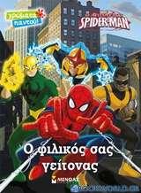 Ο απόλυτος Spider-Man: Ο φιλικός σας γείτονας